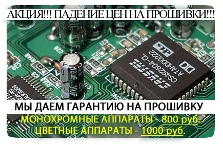 Samsung 2850 Прошивка Чипа